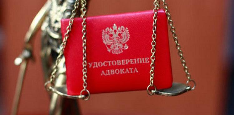 Изображение - Основания для лишения статуса адвоката lishenie_statusa_advokata