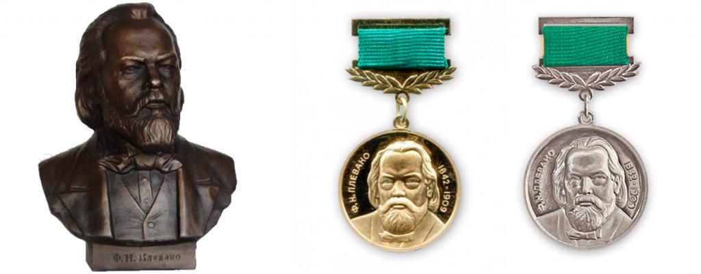 медаль и бюст имени адвоката Плевако